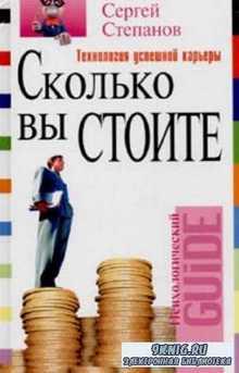 Степанов Сергей - Сколько вы стоите. Технология успешной карьеры