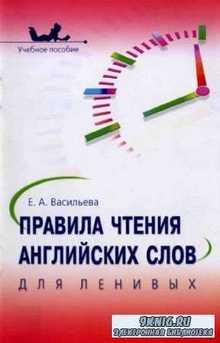Васильева Е.А. - Правила чтения английских слов для ленивых