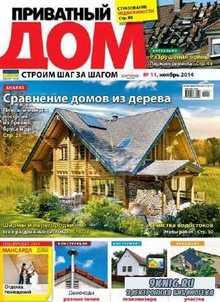 Приватный дом №11 (ноябрь 2014)