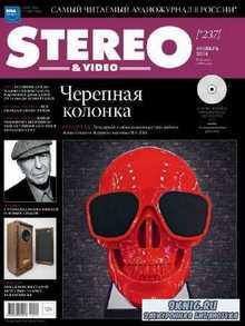 Stereo & Video №11 (ноябрь 2014)