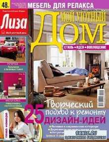 Мой уютный дом №11 (ноябрь 2014)