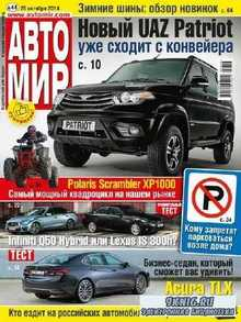 Автомир №44 (октябрь 2014)