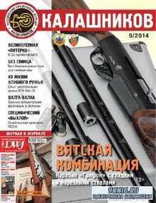 Калашников №9 (сентябрь 2014)