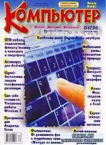 Компьютер №3-4 (2014)