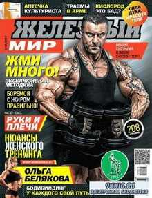 Железный мир №10 (октябрь 2014)