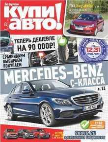 Купи авто №20 (октябрь-ноябрь 2014)