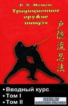 Момот Валерий - Традиционное оружие ниндзя. Цикл из 3 книг