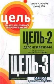 Голдратт Элиягу, Кокс Джефф - Цель. Цикл в 3-х томах