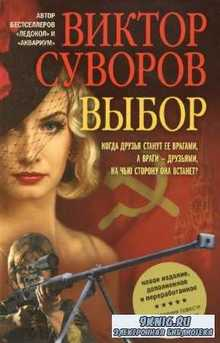 Суворов В. - Выбор