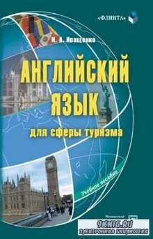 Иващенко И.А. - Английский язык для сферы туризма