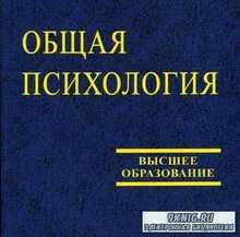 Общая и теоретическая психология