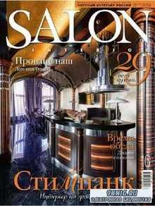 Salon-interior №11 (ноябрь 2014)