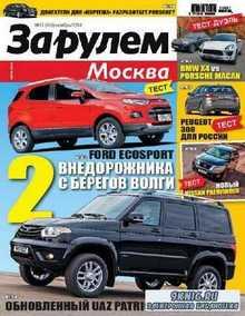 За рулем - Регион №21 (ноябрь 2014)