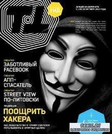 Интернет гид №10 (октябрь 2014)