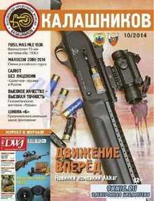 Калашников №10 (октябрь 2014)