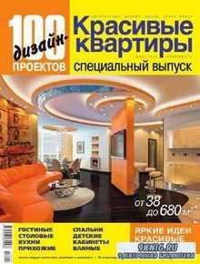 100 дизайн-проектов. Красивые квартиры. Спецвыпуск №5 (2014)
