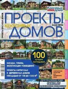 Проекты красивых домов №4 (44) 2014