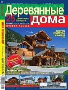 Деревянные дома №5 (57) 2014