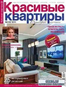 Красивые квартиры №10 (октябрь 2014)