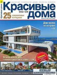 Красивые дома №9 (октябрь 2014)