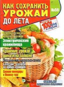 1001 совет и секрет № 59  как сохранить урожай до лета
