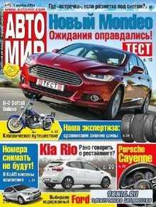 Автомир №45 (ноябрь 2014)