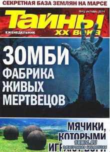 Тайны ХХ века №42 (октябрь 2014)