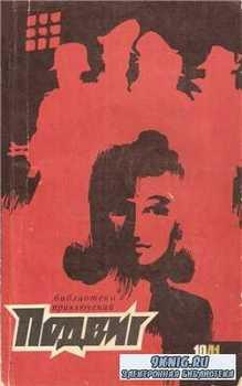Горбатов Б., Прибытков В. Подвиг 1970 № 1