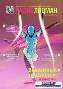 Радиолоцман №10 (октябрь 2014)