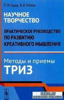 Горев Павел, Утемов Вячеслав - Практическое руководство по развитию креативного мышления. Методы и приемы ТРИЗ