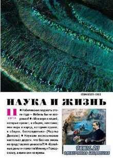 Наука и жизнь №11 (ноябрь 2014)