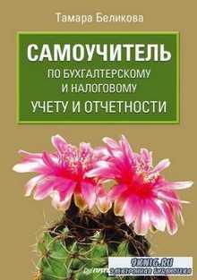 Самоучитель по бухгалтерскому и налоговому учету и отчетности/Беликова Т.Н. ...