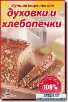 Лучшие рецепты для духовки и хлебопечки - Е. Смаковец - 2011