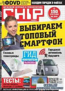Chip №10 (октябрь 2014) Украина
