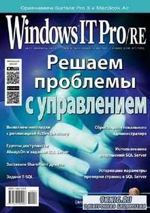 Windows IT Pro/RE №11 (ноябрь 2014)