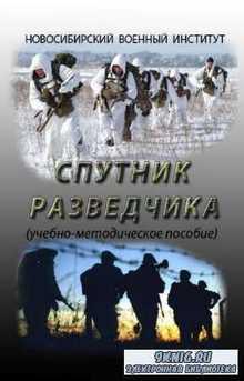 Тихомиров М.Л. - Спутник разведчика