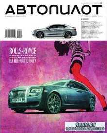 Автопилот №11 (ноябрь 2014)