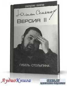 Семенов Юлиан -Гибель Столыпина (АудиоКнига)