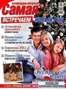 Самая. Спецвыпуск №7 (декабрь 2014)