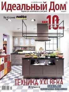 Идеальный дом №11 (ноябрь 2014)