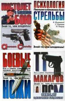 Жуковский В., Ковалев С. - Знай то, чем владеешь. Цикл в 4-х томах