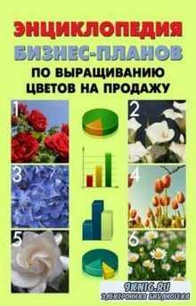 Бруйло А., Шешко П. - Энциклопедия бизнес-планов по выращиванию цветов на продажу