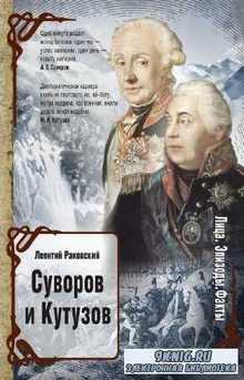 Раковский Леонтий - Суворов и Кутузов