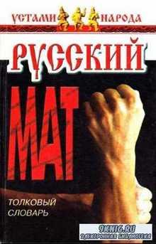 Ахметова Татьяна - Русский мат. Толковый словарь