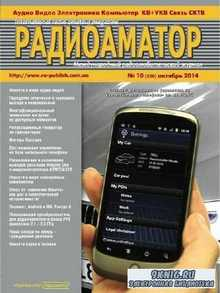 Радиоаматор №10 (октябрь 2014)