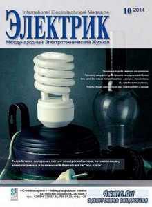 Электрик №10 (октябрь 2014)