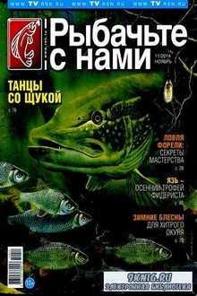 Рыбачьте с нами №11 2014