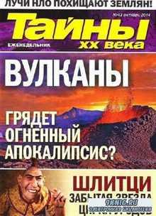 Тайны ХХ века №43 (октябрь 2014)