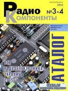 Радиокомпоненты №3-4 (июль-декабрь 2014)