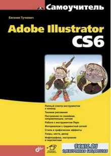 Самоучитель Adobe Illustrator CS6/Е.И. Тучкевич/2014